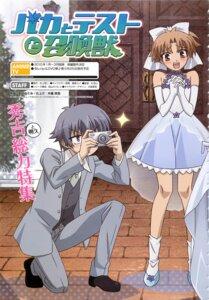 Rating: Safe Score: 5 Tags: baka_to_test_to_shoukanjuu male trap tsuchiya_kouta yoshii_akihisa User: suika123