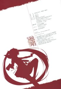 Rating: Questionable Score: 5 Tags: hidan_no_aria kobuichi silhouette text User: Twinsenzw