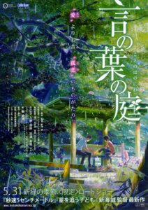 Rating: Safe Score: 16 Tags: koto_no_ha_no_niwa landscape shinkai_makoto shinomiya_yoshitoshi User: mash