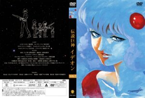 Rating: Safe Score: 2 Tags: densetsu_kyojin_ideon disc_cover kitty_kitten kogawa_tomonori User: Radioactive