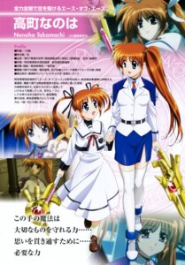 Rating: Safe Score: 3 Tags: mahou_shoujo_lyrical_nanoha mahou_shoujo_lyrical_nanoha_strikers profile_page seifuku takamachi_nanoha thighhighs User: noirblack