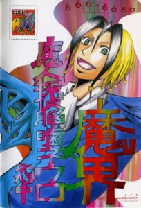 Rating: Safe Score: 2 Tags: majin_tantei_nougami_neuro male matsui_yuusei nougami_neuro screening User: Brufh
