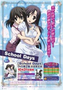 Rating: Safe Score: 7 Tags: katsura_kotonoha saionji_sekai school_days User: vita