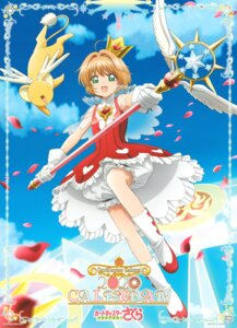 Rating: Safe Score: 12 Tags: bloomers calendar card_captor_sakura dress kero kinomoto_sakura tagme weapon User: Omgix