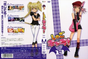 Rating: Safe Score: 13 Tags: chibi disc_cover eru guitar hinamori_amu hoshina_utau sai_fumihide shugo_chara User: cosmic+T5