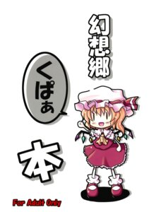 Rating: Safe Score: 6 Tags: chibi flandre_scarlet kitsune_to_budou kurona touhou User: Radioactive