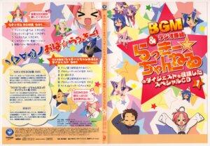 Rating: Safe Score: 0 Tags: disc_cover hiiragi_kagami hiiragi_tsukasa izumi_konata kogami_akira kuroi_nanako lucky_star shiraishi_minoru takara_miyuki User: admin2