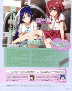 Rating: Safe Score: 40 Tags: bandaid feet inou_shin kurosawa_ruby love_live!_sunshine!! matsuura_kanan User: drop