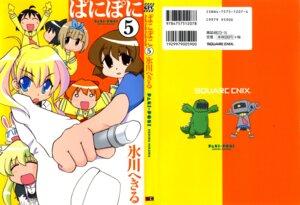 Rating: Safe Score: 3 Tags: chibi hikawa_hekiru ichijou katagiri_himeko kurusu_yuzuko mesousa nanjou_misao pani_poni_dash rebecca_miyamoto seifuku shiratori_suzune User: Radioactive