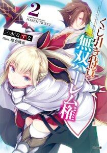 Rating: Safe Score: 15 Tags: armor kujibiki_tokushou:_musou_harem_ken luna_lia sword thighhighs User: kiyoe