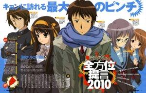 Rating: Safe Score: 26 Tags: asahina_mikuru ikeda_shouko koizumi_itsuki kyon megane nagato_yuki seifuku suzumiya_haruhi suzumiya_haruhi_no_yuuutsu User: acas