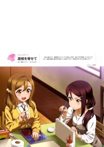 Rating: Safe Score: 15 Tags: inou_shin kunikida_hanamaru love_live!_sunshine!! overalls sakurauchi_riko sweater User: drop