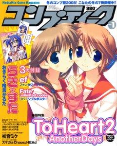 Rating: Safe Score: 4 Tags: amaduyu_tatsuki komaki_ikuno komaki_manaka seifuku to_heart_2 to_heart_2_another_days to_heart_(series) User: admin2