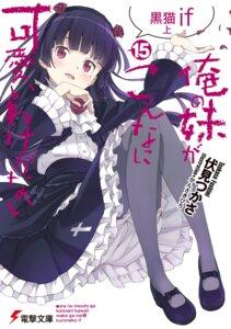 Rating: Safe Score: 17 Tags: bloomers dress gokou_ruri gothic_lolita kanzaki_hiro lolita_fashion ore_no_imouto_ga_konnani_kawaii_wake_ga_nai pantyhose User: kiyoe