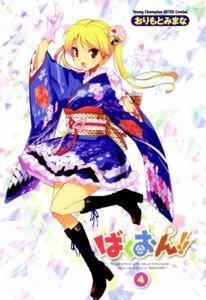 Rating: Safe Score: 31 Tags: bakuon!! heels lolita_fashion orimoto_mimana suzunoki_rin wa_lolita User: Velociraptor