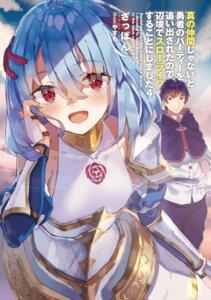 Rating: Safe Score: 11 Tags: armor shin_no_nakama_janai_to_yuusha_no_party_wo_oidasareta_no_de_henkyou_de_slow_life_suru_koto_ni_shimashita tagme yasumo User: kiyoe