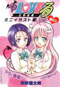 Rating: Safe Score: 7 Tags: lala_satalin_deviluke sairenji_haruna seifuku to_love_ru yabuki_kentarou User: Radioactive