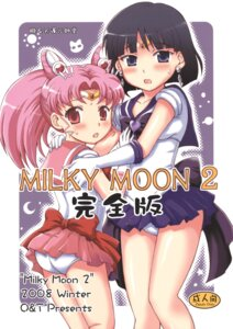 Rating: Questionable Score: 7 Tags: chibiusa loli oboro_(circle) pantsu sailor_moon seifuku tempou_gensui tempou_gensui_dou tomoe_hotaru User: Radioactive