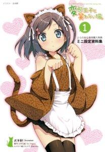 Rating: Safe Score: 91 Tags: animal_ears hentai_ouji_to_warawanai_neko maid nekomimi okomeken tail thighhighs tsutsukakushi_tsukiko wa_maid User: Hatsukoi