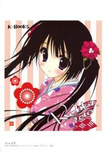 Rating: Safe Score: 25 Tags: autographed k-books kimono ryohka User: WtfCakes