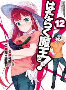 Rating: Safe Score: 21 Tags: hataraku_maou-sama! hiiragi_akio maou_sadao yusa_emi User: kiyoe