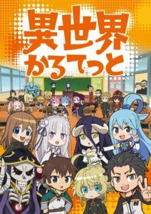 Rating: Safe Score: 7 Tags: albedo_(overlord) aqua_(kono_subarashii_sekai_ni_shukufuku_wo!) aura_bella_fiora beatrice_(re_zero) chibi cocytus crossover demiurge emilia_(re_zero) erich_von_rerugen hans_von_zettour horns isekai_quartet johann_matteus_weiss kono_subarashii_sekai_ni_shukufuku_wo! kurt_von_rudersdorf maid mare_bello_fiore megane megumin momonga_(overlord) natsuki_subaru overlord pointy_ears possible_duplicate puck ram_(re_zero) raratina_dustiness_ford re_zero_kara_hajimeru_isekai_seikatsu rem_(re_zero) rhiner_neumann roswell_l._mathers seifuku shalltear_bloodfallen tagme tanya_degurechaff uniform viktoriya_ivanovna_serebryakov vooren_glanz wilibald_koenig youjo_senki User: kurosaki225