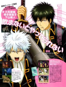 Rating: Safe Score: 5 Tags: bleed_through gintama hijikata_toushirou sakata_gintoki User: Davison