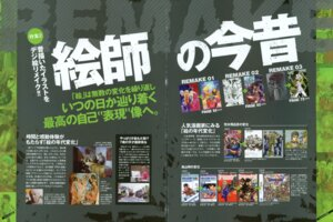 Rating: Safe Score: 2 Tags: araki_hirohiko dragon_ball dragon_quest_ix fuzichoko jojo's_bizarre_adventure suzuki_sanami toi8 toriyama_akira tutorial User: crim