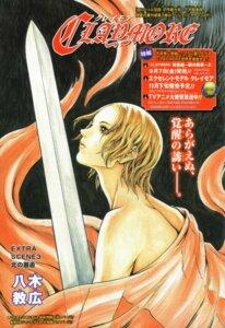 Rating: Safe Score: 4 Tags: claymore priscilla_(claymore) sword yagi_norihiro User: Radioactive