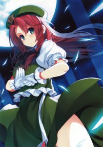 Rating: Safe Score: 16 Tags: hong_meiling skirt_lift tagme touhou User: Radioactive