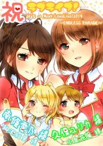 Rating: Safe Score: 11 Tags: ayase_eli chibi koizumi_hanayo kubo_yurika love_live! merry_(168cm55kg) nanjou_yoshino User: animeprincess