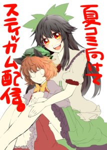 Rating: Safe Score: 4 Tags: animal_ears chen nanami_(artist) reiuji_utsuho touhou User: Radioactive