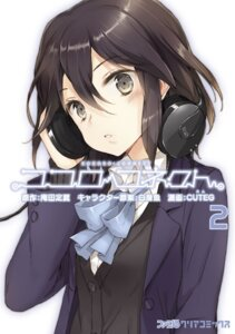 Rating: Safe Score: 47 Tags: cuteg headphones inaba_himeko kokoro_connect seifuku User: blooregardo
