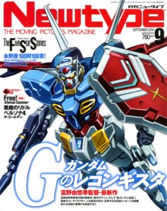 Rating: Safe Score: 6 Tags: gundam gundam_reconguista_in_g mecha nakatani_seiichi User: drop