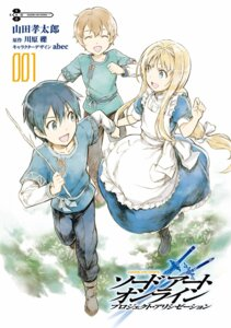 Rating: Safe Score: 21 Tags: alice_schuberg dress eugeo kirito sword_art_online yamada_koutarou User: kiyoe