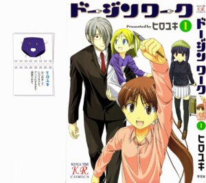 Rating: Safe Score: 2 Tags: doujin_work hiroyuki justice kitano_sora osana_najimi tsuyuri User: blooregardo