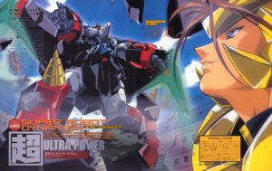 Rating: Safe Score: 3 Tags: male mecha nakatani_seiichi yuusha_ou_gaogaigar User: Radioactive