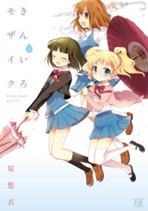 Rating: Safe Score: 25 Tags: alice_cartelet digital_version hara_yui inokuma_youko kin'iro_mosaic komichi_aya kujou_karen oomiya_shinobu seifuku thighhighs umbrella User: blooregardo