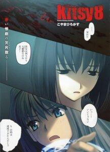 Rating: Safe Score: 9 Tags: aozaki_aoko koyama_hirokazu kuonji_alice mahou_tsukai_no_yoru type-moon User: Radioactive