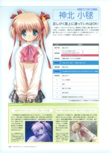 Rating: Safe Score: 1 Tags: hinoue_itaru kamikita_komari key little_busters! seifuku User: admin2