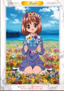 Rating: Safe Score: 5 Tags: dress kaho nitta_yasunari sister_princess User: Radioactive