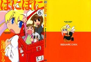 Rating: Safe Score: 2 Tags: chibi hikawa_hekiru pani_poni_dash User: Radioactive
