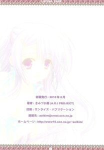 Rating: Safe Score: 1 Tags: a.o.i_project kimizuka_aoi User: Radioactive