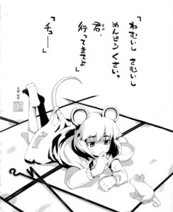 Rating: Safe Score: 3 Tags: animal_ears monochrome nazrin oide_chousuke tail touhou User: fireattack