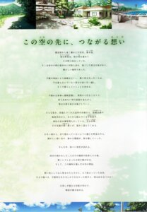 Rating: Safe Score: 1 Tags: sphere text yosuga_no_sora User: admin2