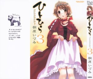 Rating: Safe Score: 2 Tags: asai_mugi hitohira kirihara_izumi User: Radioactive