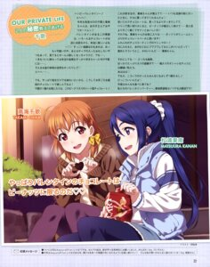 Rating: Safe Score: 17 Tags: inou_shin love_live!_sunshine!! matsuura_kanan pantyhose takami_chika User: drop