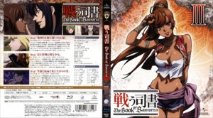 Rating: Safe Score: 7 Tags: cleavage disc_cover noloty_malche tatakau_shisho_-_the_book_of_bantorra User: devastatorprime