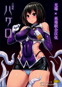 Rating: Questionable Score: 24 Tags: erect_nipples haguro_(kancolle) ishimura ishimura-ya kantai_collection pantsu shimapan tentacles watermark weapon User: Radioactive