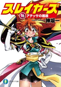 Rating: Safe Score: 4 Tags: armor bike_shorts lina_inverse slayers sword tagme User: kiyoe